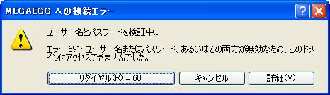 エラー691