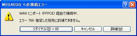 エラー769