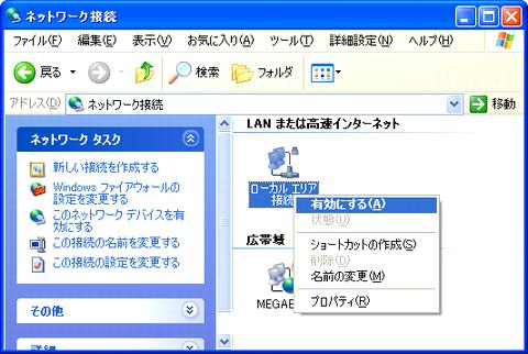 設定-LAN