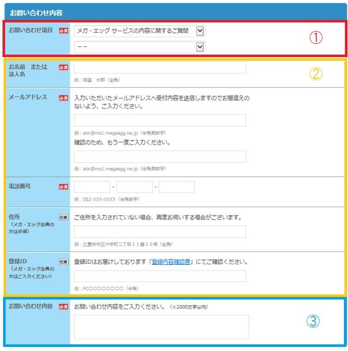 https://www.megaegg.jp/information/member/images/contact.jpg