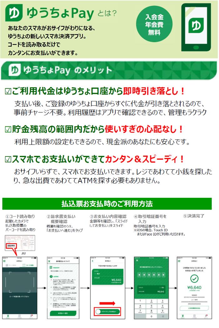 ゆうちょ 銀行 アプリ