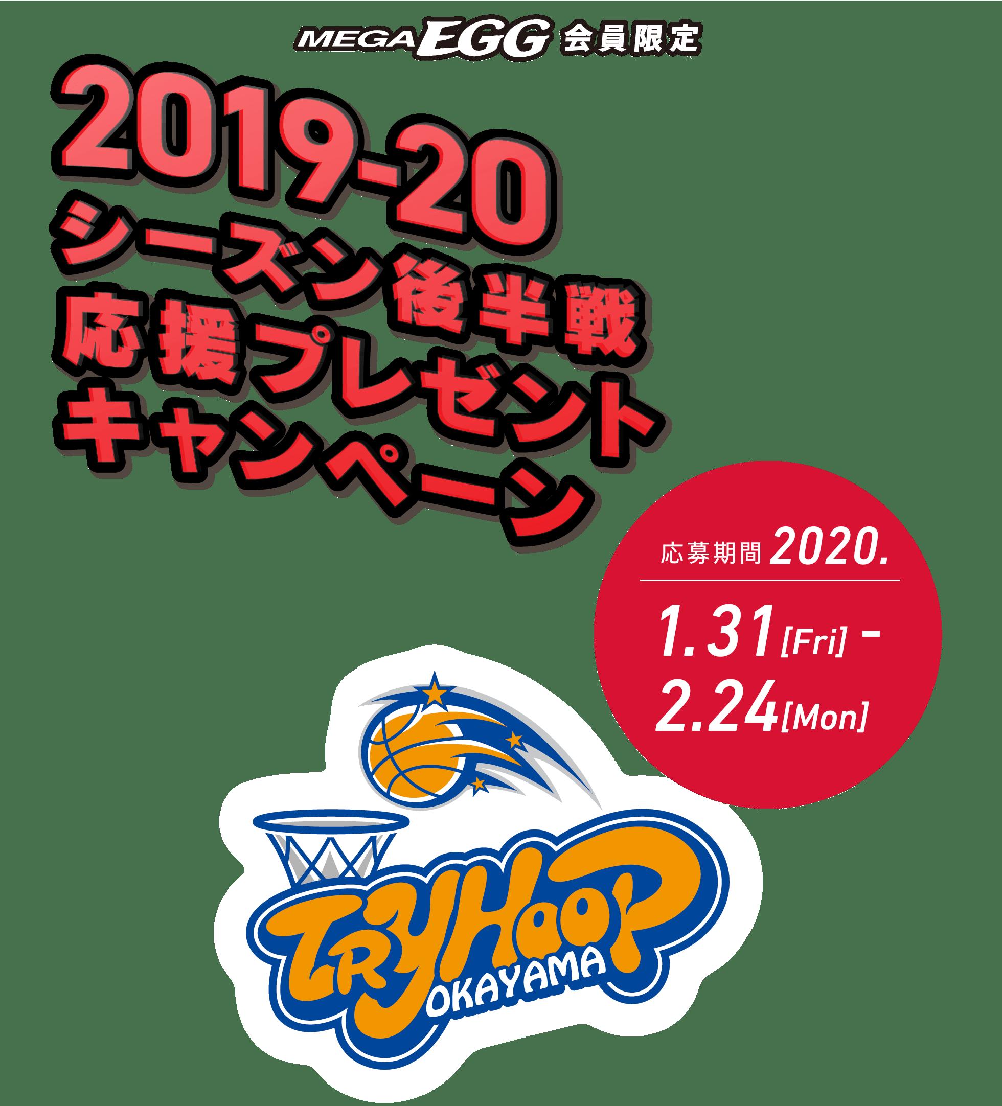 岡山 トライ フープ